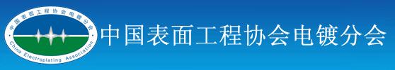 中国表面处理协会电镀分会