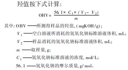羟值计算方法
