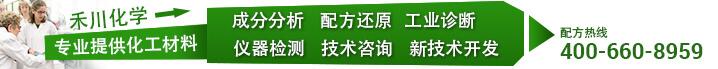 禾川化学,专业配方分析,配方开发机构